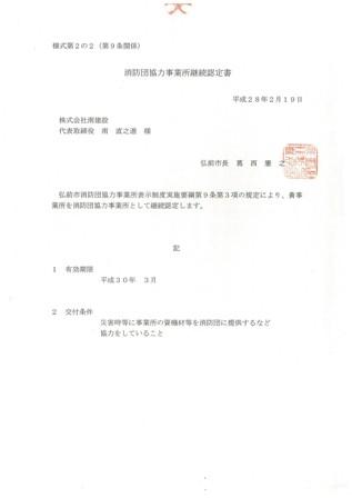 弘前市消防団協力事業所H28.3~H30.3小.jpg